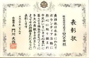 京都市福祉協議会より表彰状